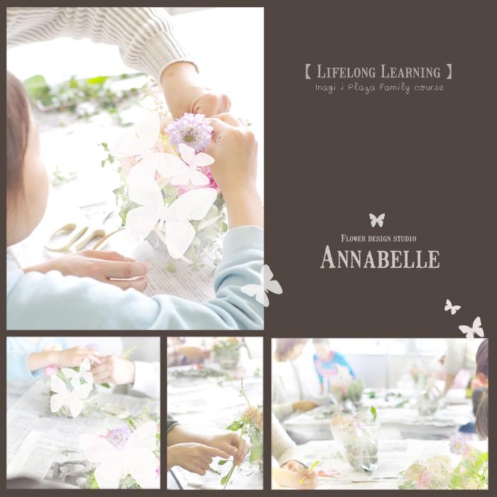生涯学習アナベル「親子花教室」